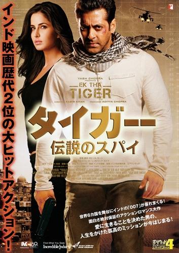 「タイガー 伝説のスパイ」_c0026824_1695697.jpg