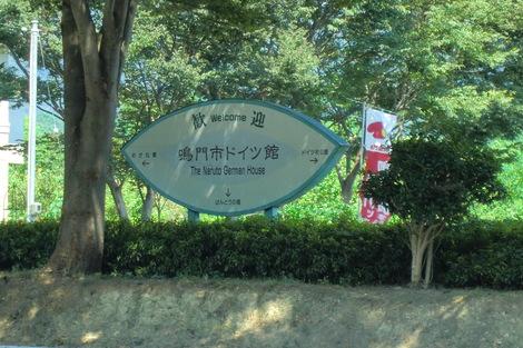 徳島へ_c0236632_7525895.jpg
