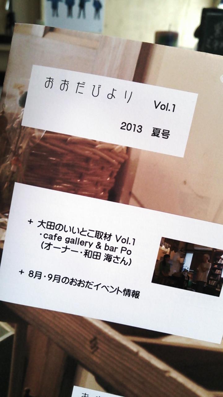 フリーペーパー「おおだびより」vol.1_d0191640_1022986.jpg