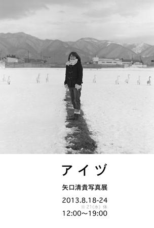 明日より 矢口清貴写真展 「アイヅ」開催です。_e0158242_20275272.jpg
