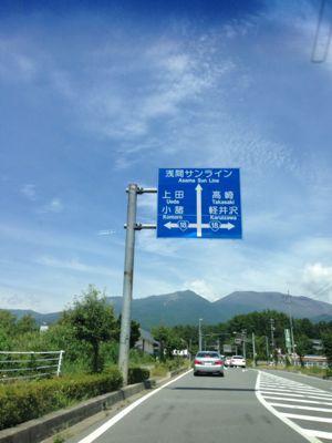 軽井沢の夏休み後半_a0163160_1782791.jpg