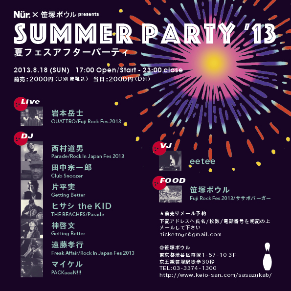 "8/18 (SUN) Nur. × 笹塚ボウル presents \""Summer Party \'2013\"" 夏フェスアフターパーティ @笹塚ボウル_e0153779_16364462.jpg"