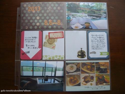 アルバム作り[8]2013*夏旅_d0285885_901048.jpg