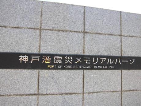 神戸元町_b0209507_1832884.jpg