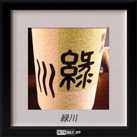 緑川@また頂きたい日本酒(*^^*)_d0138817_1551411.jpg