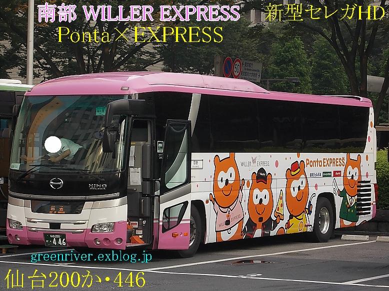 南部 WILLER EXPRESS 446_e0004218_205651100.jpg
