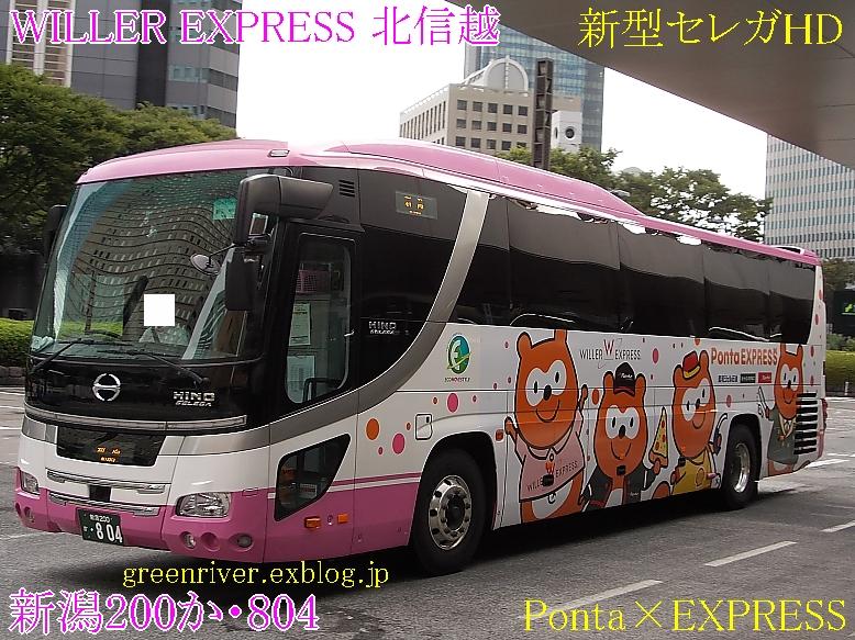 WILLER EXPRESS 北信越 804_e0004218_2143265.jpg