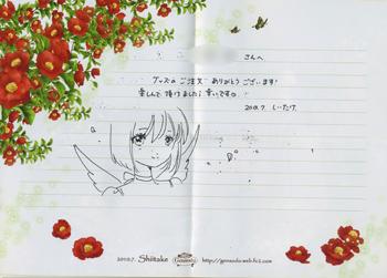 アイスクリームと幻想堂さんの便箋_a0275527_16582476.jpg