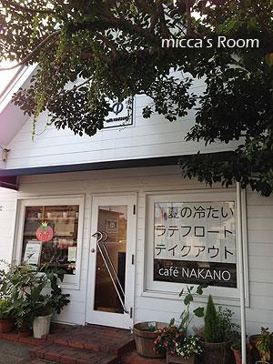 浜松 カフェ ナカノとホロホロカフェ_b0245038_18502298.jpg