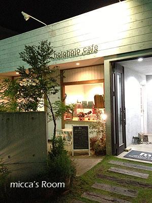 浜松 カフェ ナカノとホロホロカフェ_b0245038_18504146.jpg