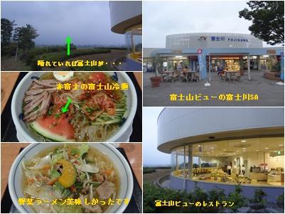 富士山と日光の旅 その3_a0084343_12135469.jpg