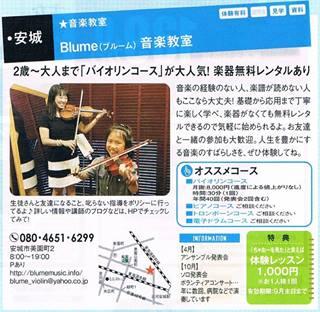 「西三河版 chaoo 9月号」にBlume音楽教室 掲載させて頂きました☆_f0109257_10585196.jpg