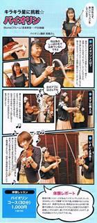 「西三河版 chaoo 9月号」にBlume音楽教室 掲載させて頂きました☆_f0109257_1059080.jpg