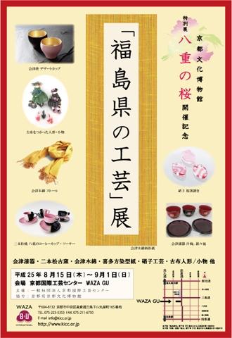 京都国際工芸センター 「福島県の工芸」展に出展しました_f0218063_8442797.jpg
