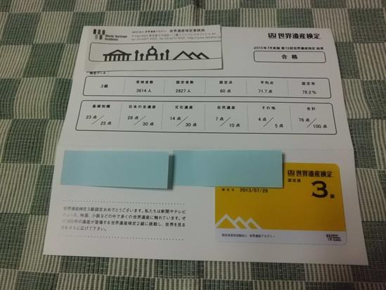 夏休み7日目_a0025572_1212375.jpg