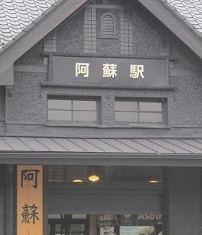 阿蘇観光の拠点 ~阿蘇駅~_b0228113_15184829.jpg