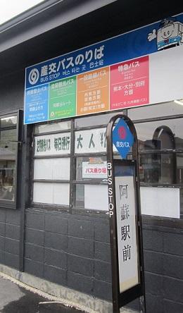 阿蘇観光の拠点 ~阿蘇駅~_b0228113_15235066.jpg