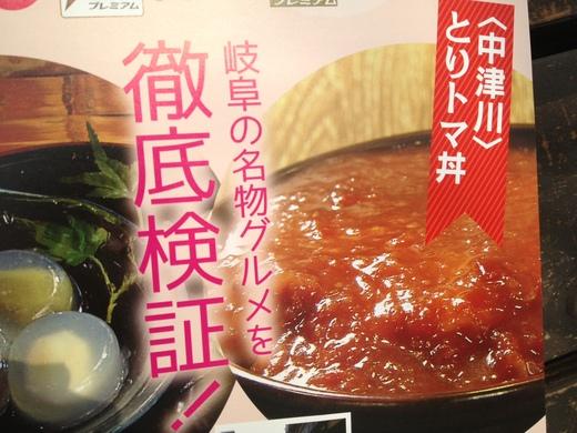 とりトマ丼渋谷スタジオパークへ_d0063218_11294492.jpg