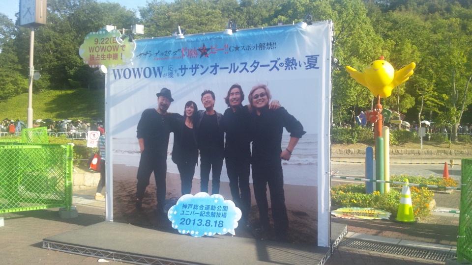 サザンオールスターズ復活LIVE in 神戸なう!_e0158128_1856373.jpg