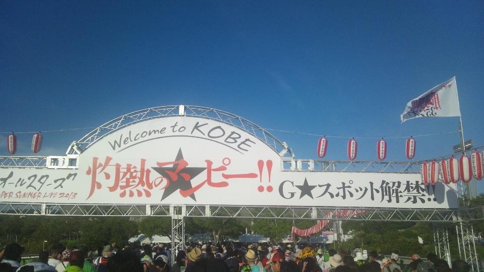 サザンオールスターズ復活LIVE in 神戸なう!_e0158128_185815100.jpg