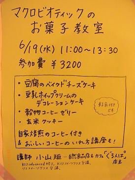 ぐるんぱ 小山さんのお菓子教室_a0287133_14194647.jpg
