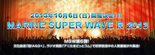 人気ラジオ番組がコラボするイベント『MARINE SUPER WAVE R 2013』のチケット先行受付中!_e0025035_11373369.jpg
