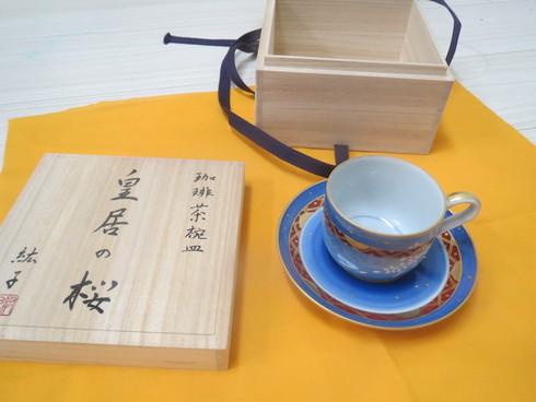 箱書き・桐箱…珈琲茶碗皿_c0160745_18394432.jpg