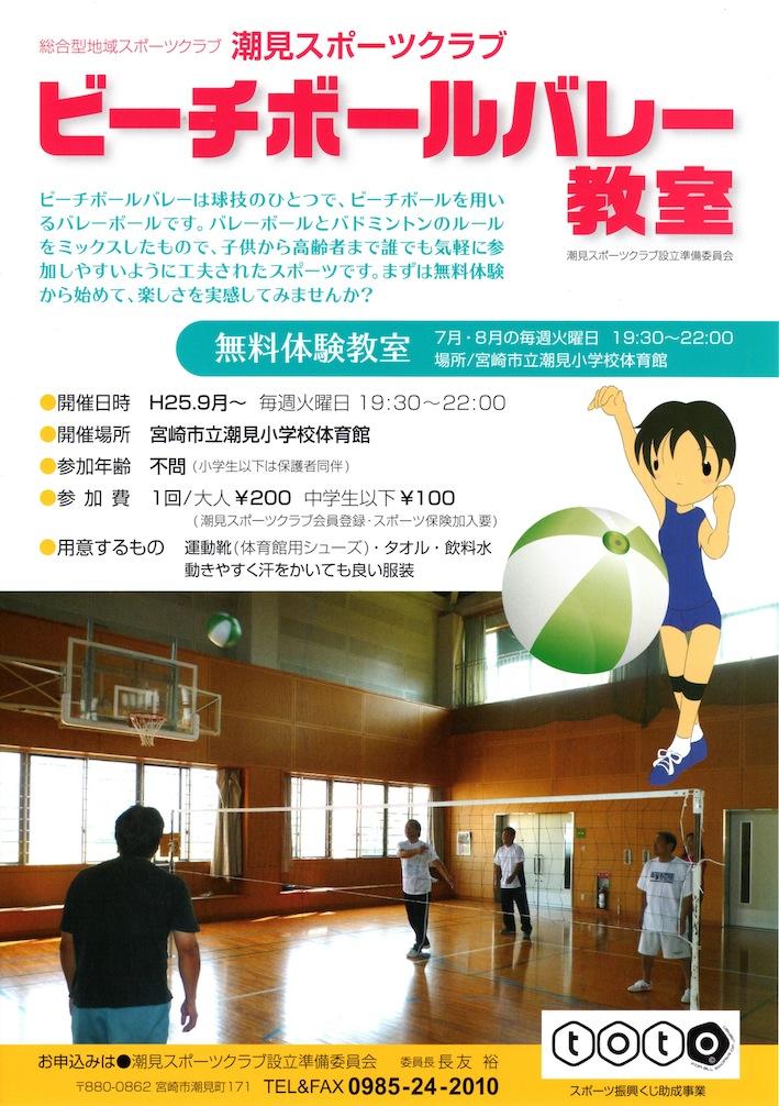 「ビーチボールバレー体験会」のご案内_e0310464_18133243.jpg