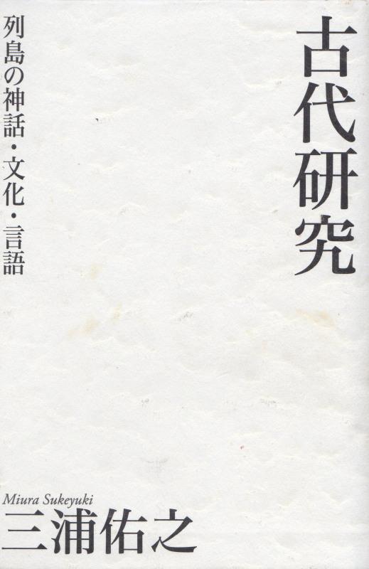 「遠野物語25(片門松)」_f0075075_16445613.jpg