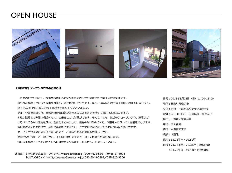 オープンハウスのお知らせ_b0061387_19462973.jpg