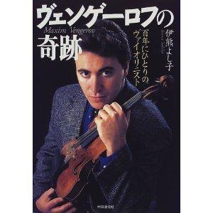 ♪マキシム・ヴェンゲーロフ(ヴァイオリニスト・指揮者) : ヴィオール
