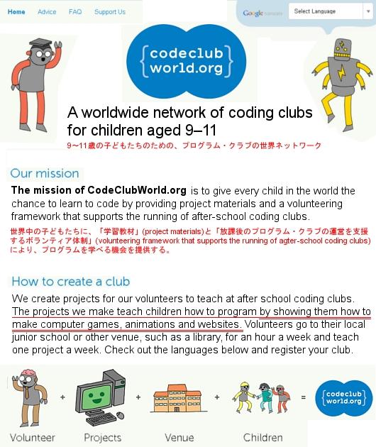 9~11歳の児童向け、無料のコンピューター・プログラム学習団体「コード・クラブ・ワールド」CodeClubWorld_b0007805_9101746.jpg