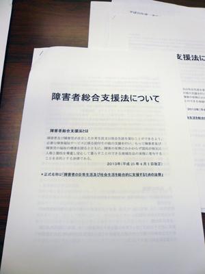 8/19職員研修を実施_a0154110_933561.jpg
