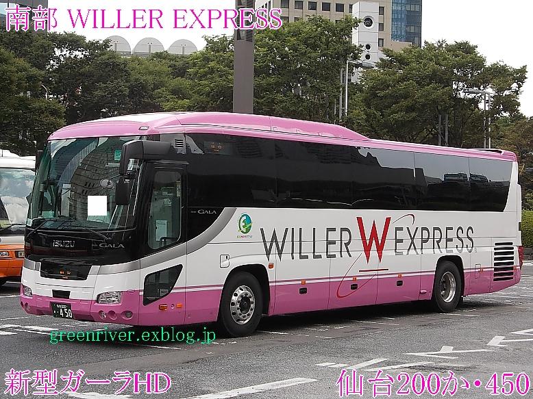 南部 WILLER EXPRESS 450_e0004218_20503948.jpg