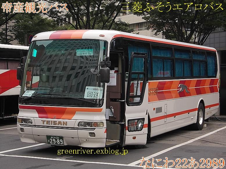 帝産観光バス 22あ2989_e0004218_21482613.jpg