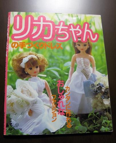 ジェニー リカちゃん Ⅲ ハンドメイド編_f0129726_2244612.jpg
