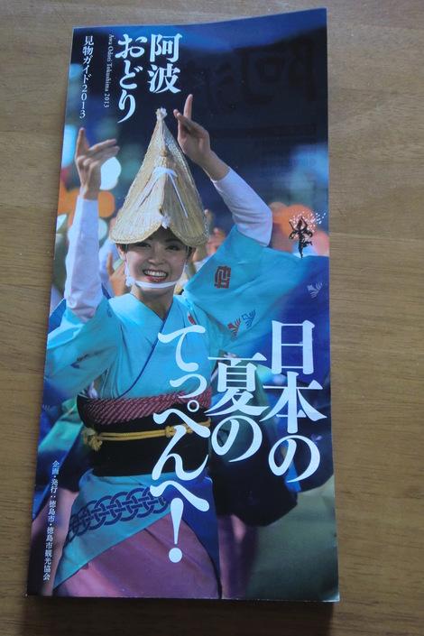 阿波踊り_c0236632_7381419.jpg