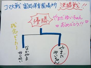 保育園でコマまわし☆第4弾_a0272042_20163477.jpg