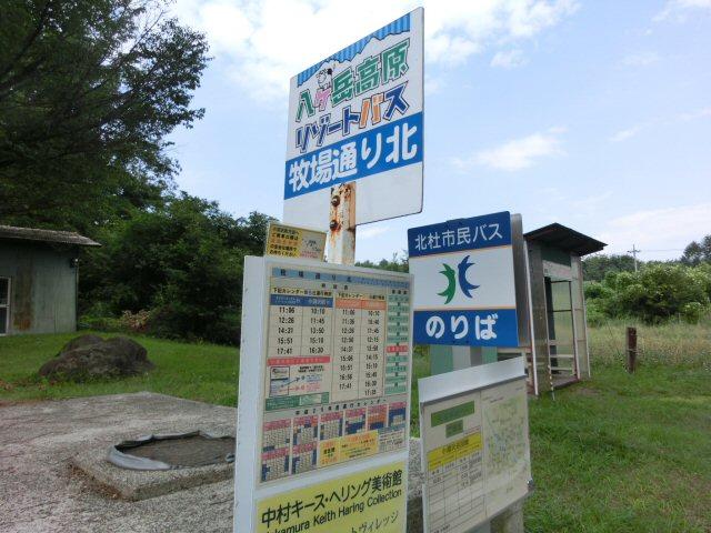 八ヶ岳高原リゾートバス_f0019247_045856.jpg