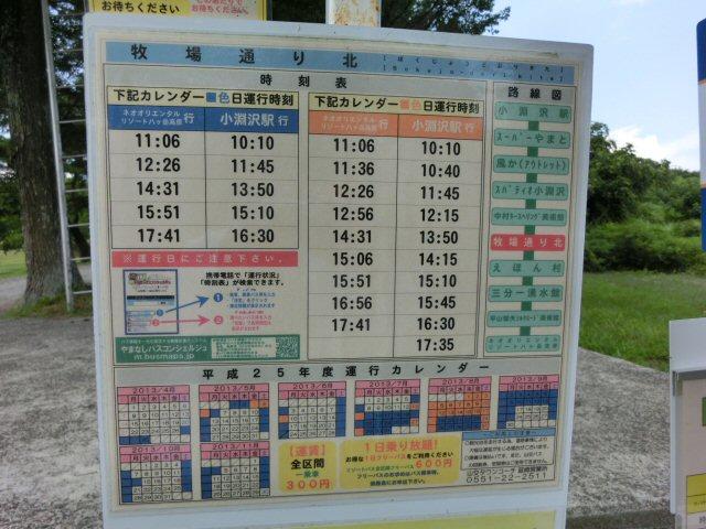 八ヶ岳高原リゾートバス_f0019247_054339.jpg