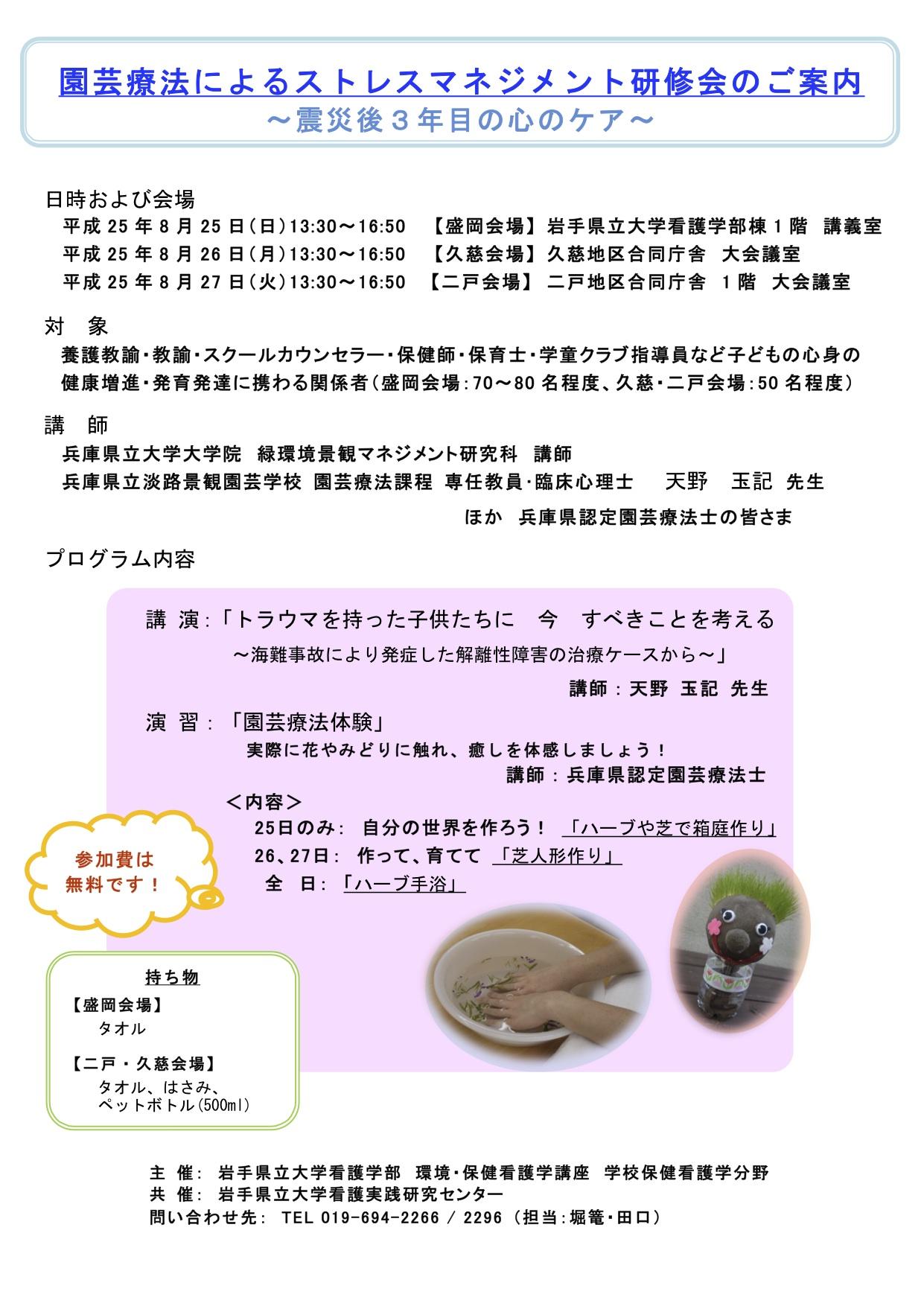 園芸療法によるストレスマネジメント研修会のご案内 _a0103650_2294116.jpg