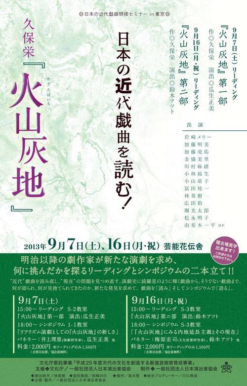 久保栄『火山灰地』を読む!_c0220654_1974273.jpg
