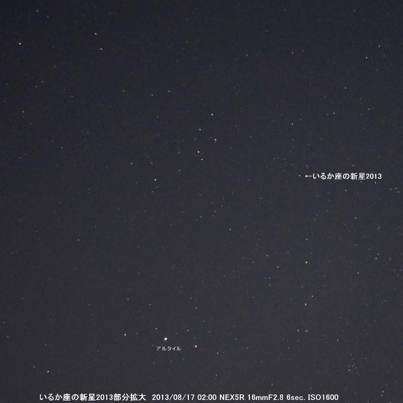 いるか座の新星2013_a0095470_1281186.jpg