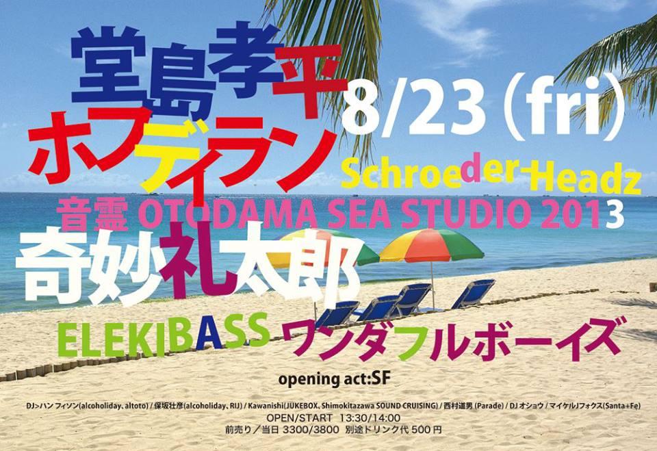 8/23 (FRI) 「~音の数だけ抱きしめて!~」 @神奈川逗子海岸 音霊 OTODAMA SEA STUDIO_e0153779_22102672.jpg