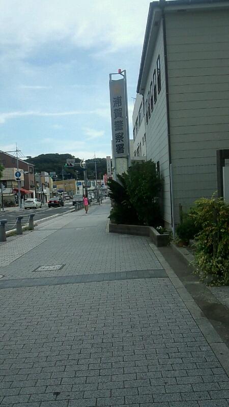 運転免許証 更新 浦賀警察署_d0092901_16171376.jpg