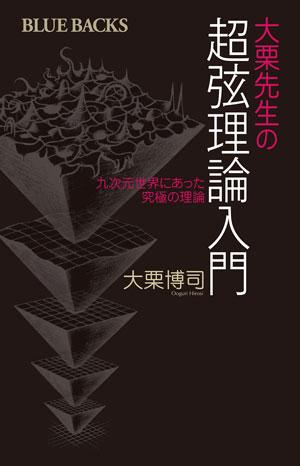 『大栗先生の超弦理論入門』が発売されました!_c0163819_10185119.jpg