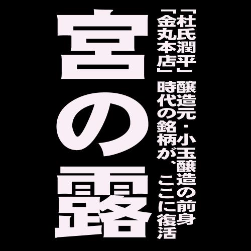 芋焼酎「宮の露」 小玉醸造_d0033131_9101741.jpg