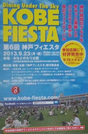 神戸フィエスタ_c0119937_9105368.jpg