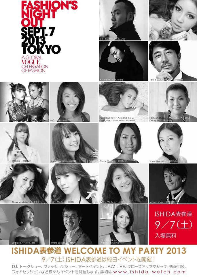 ISHIDA表参道 WELCOME TO MY PARTY 2013が開催!_f0039351_18245041.jpg