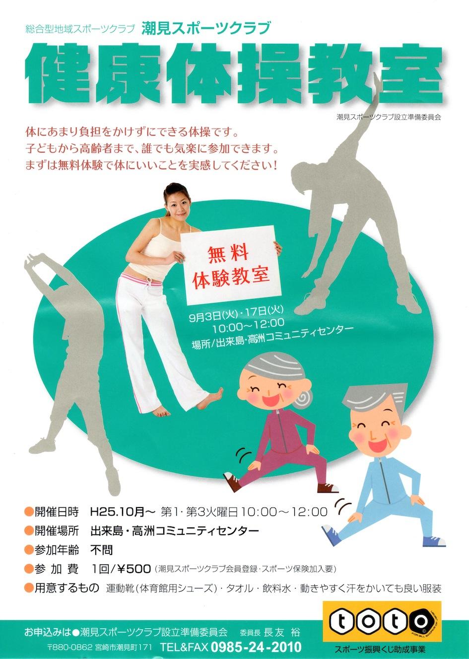 「健康体操教室」開講_e0310464_4432088.jpg